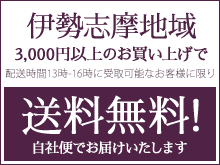 伊勢志摩地域3000円以上のお買い上げで送料無料