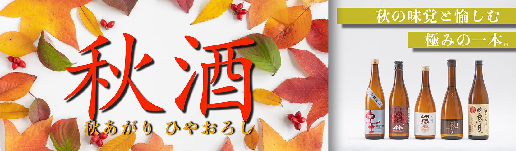 秋だから味わえる旬の酒