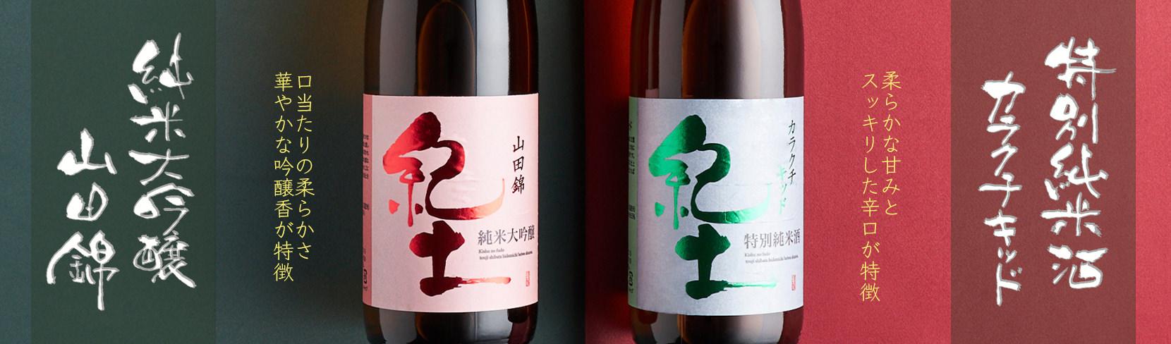 紀土   和歌山の平和酒造の日本酒
