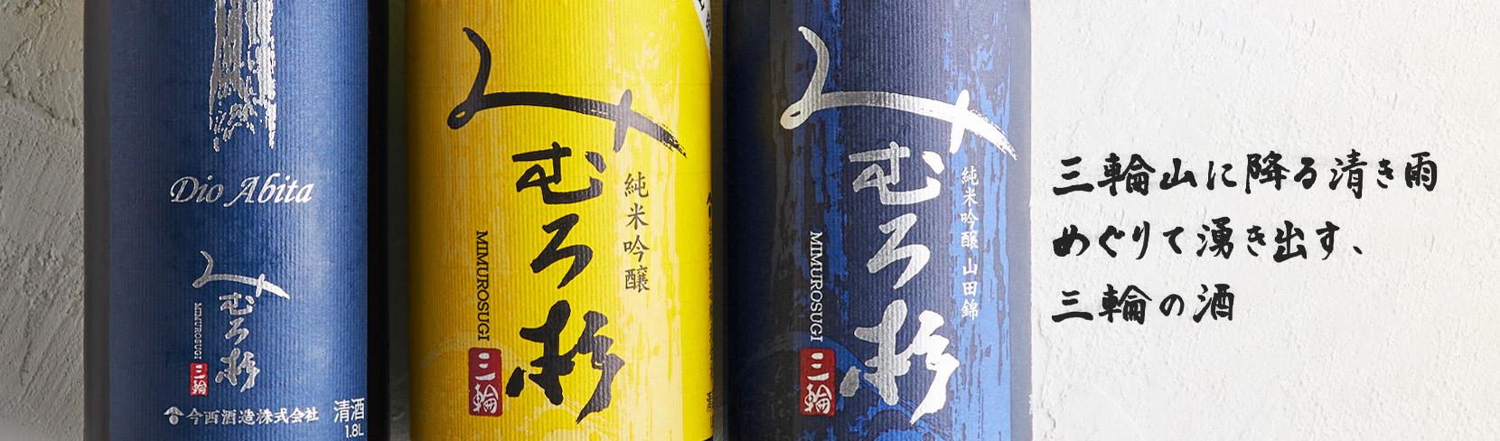 みむろ杉 奈良のお酒